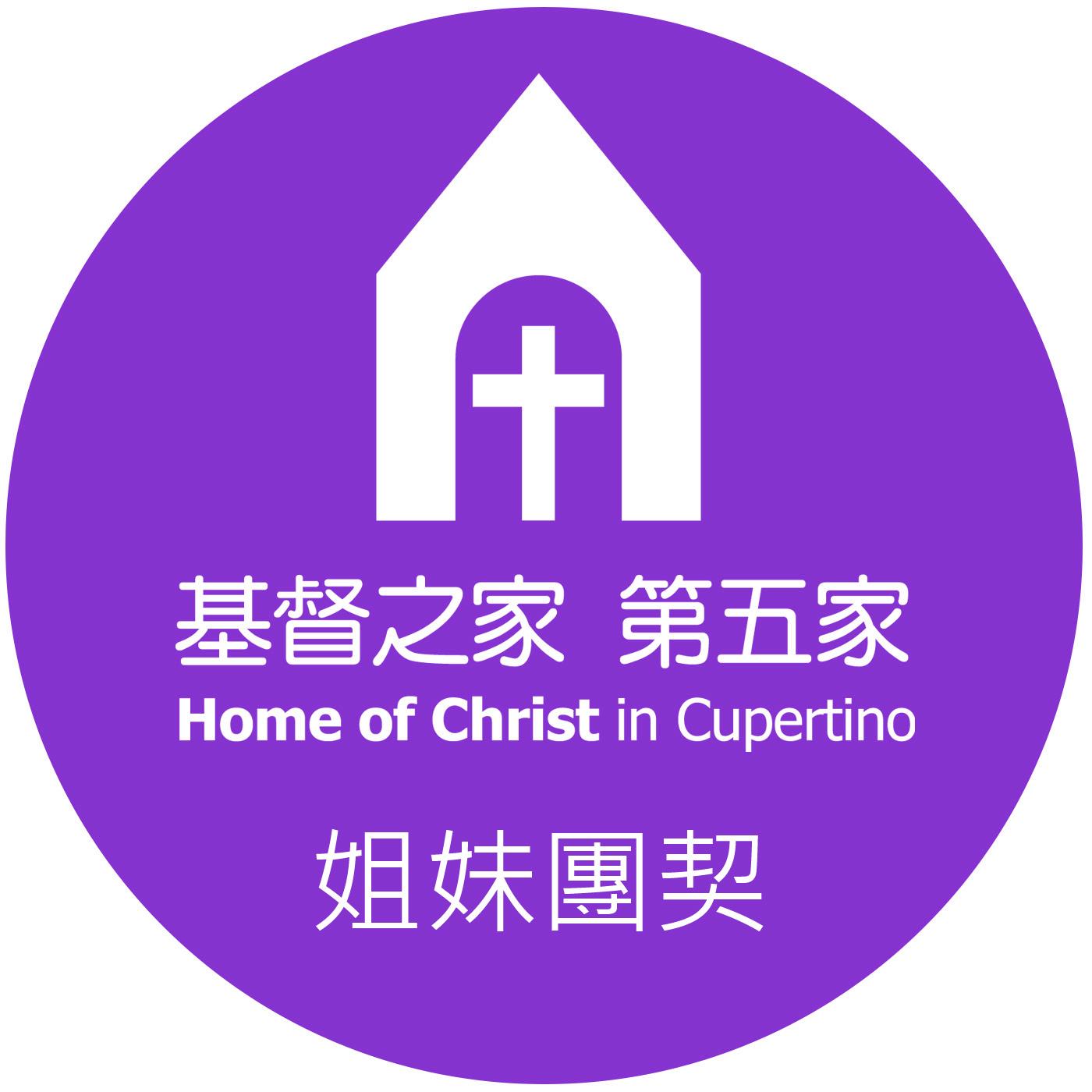 基督之家第五家姐妹團契