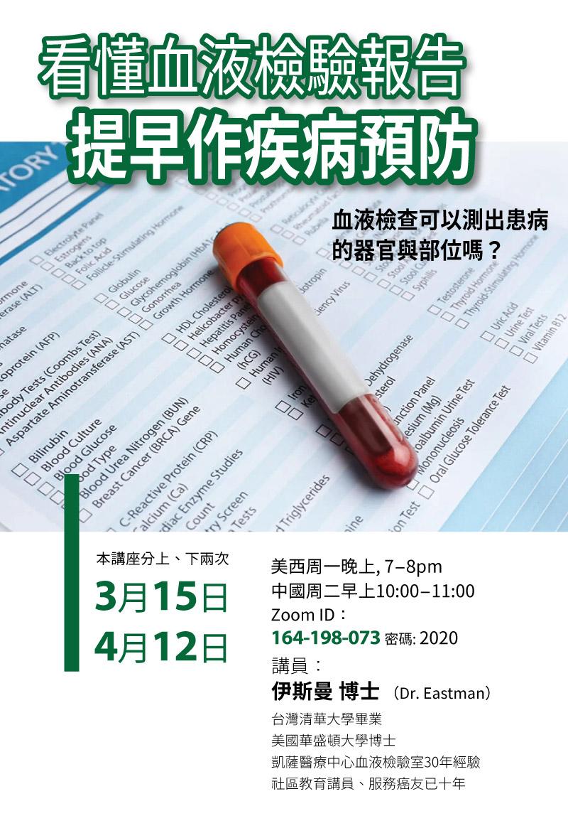 健康講座:血液檢驗報告