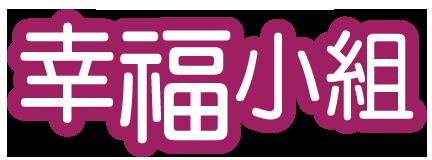 幸福小组感恩分享会 @ B楼大堂(新堂)